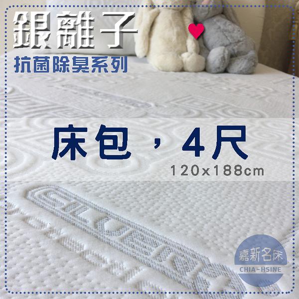【嘉新床墊】特殊尺寸4尺【New銀離子床包】【抗菌除臭】頂級手工薄墊/台灣領導品牌