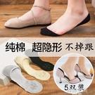超隱形船襪女半掌淺口前掌純全棉短襪子底夏季薄款硅膠防滑高跟鞋 韓語空間
