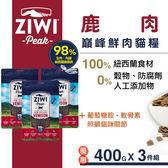送巔峰肉糧400G【SofyDOG】ZiwiPeak巔峰 98%鮮肉貓糧-鹿肉(400g) 3件組