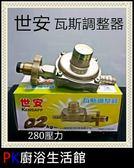 ❤PK廚浴生活館 ❤*廚房世界*瓦斯爐用 世安R280瓦斯調整器 TGAS認證 台灣製造/送兩個束環