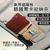 車用遮陽板眼鏡票卡收納夾 汽車用品 遮陽板收納 車用收納