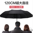 超大號全自動雨傘折疊晴雨兩用三人雙人加固防風【時尚大衣櫥】