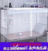 學生宿舍蚊帳下鋪單人宮加密加厚上鋪床雙人家用 艾美时尚衣櫥 YYS