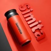 德國Simita保溫杯男女士便攜不銹鋼水杯學生創意個性潮流泡茶杯子 台北日光