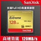 【群光公司貨】完整包裝 CF 128GB 120MB 終身保固 Sandisk Extreme 屮Z1