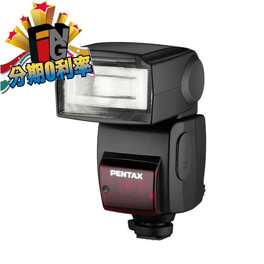 PENTAX AF 540 FGZ 閃光燈 富堃貨 信用卡分期0利率