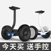 鋰享智慧電動平衡車雙輪成人代步車兩輪兒童體感思維車帶扶桿越野igo「時尚彩虹屋」