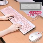 鍵盤 有線鍵盤鼠標 筆記本超薄防水游戲鍵鼠套裝 【快出】