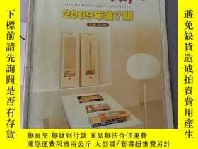 二手書博民逛書店罕見小說月報2009年第7期,一本,有發票6點稅Y347616 出版2010