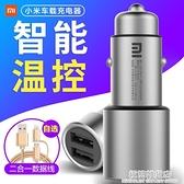 小米車載充電器快充37W智能一拖二雙USB車充多功能轉換插頭點煙器 極簡雜貨