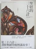 【書寶二手書T7/宗教_BOJ】聖經的三十六計_范義雄