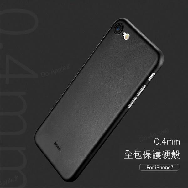 【E69】精緻 0.4mm 防指紋 超薄全包覆 iPhone 7 8 Plus I7 磨砂殼 硬殼 手機殼 保護套 棒棒糖