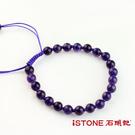 紫水晶編結手鍊_福氣貴人 石頭記