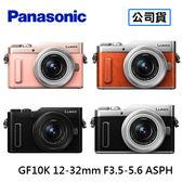 12/31前登錄送原電 再送32G小套餐 Panasonic DC-GF10 12-32mm 數位單眼相機 DC-GF10K 台灣代理商公司貨