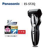 【免運送到家+24期0利率】Panasonic 國際牌 三刀頭刮鬍刀 ES-ST2Q 黑/白