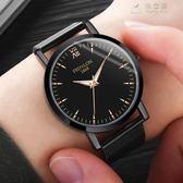 手錶男士防水夜光精剛網皮帶男錶學生閒時尚潮流韓版簡約石英錶 俏女孩