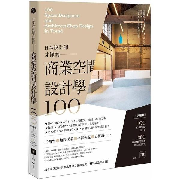 日本設計師才懂的—商業空間設計學100:一次網羅!100位設計師&建築師,380