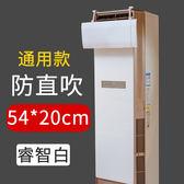 立式柜式空調擋風板防直吹通用出風口導風遮風板擋風罩空調擋板 莫妮卡小屋YXS