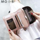 小錢包 韓版可愛折疊小清新卡包錢包
