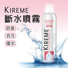 【Kireme】斷水防護噴霧 (鞋類/皮包/皮衣的防水神器)