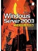 二手書博民逛書店《Windows Server 2003網站架設應用技巧》 R2