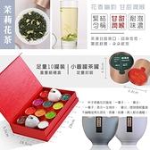 北京鳥巢大賽 茶王獎十款名茶套組禮盒
