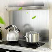 304不銹鋼擋油板油煙罩炒菜防油板隔油板灶臺廚房家用煤氣灶防油擋板 PA598『紅袖伊人』