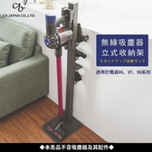 Dyson 吸塵器收納架 置物架【CB001】CB JAPAN Camtool 直立式吸塵器收納架 收納專科
