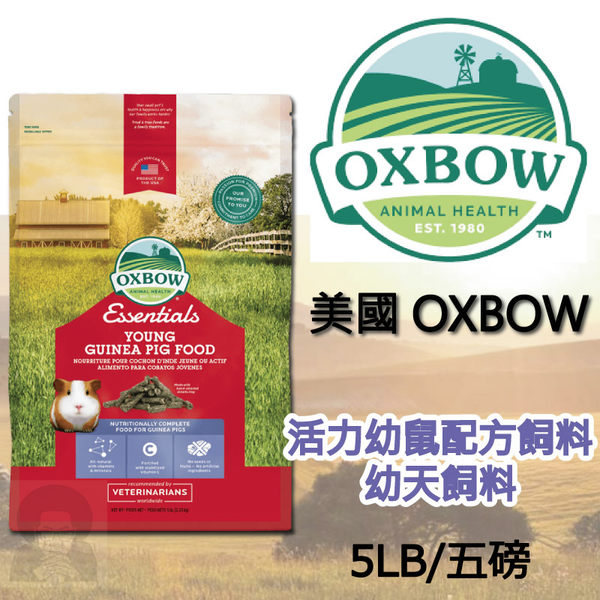 《美國OXBOW》天竺鼠幼鼠配方飼料 - 幼天飼料 (5磅)