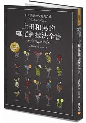 日本調酒教父經典之作,上田和男的雞尾酒技法全書
