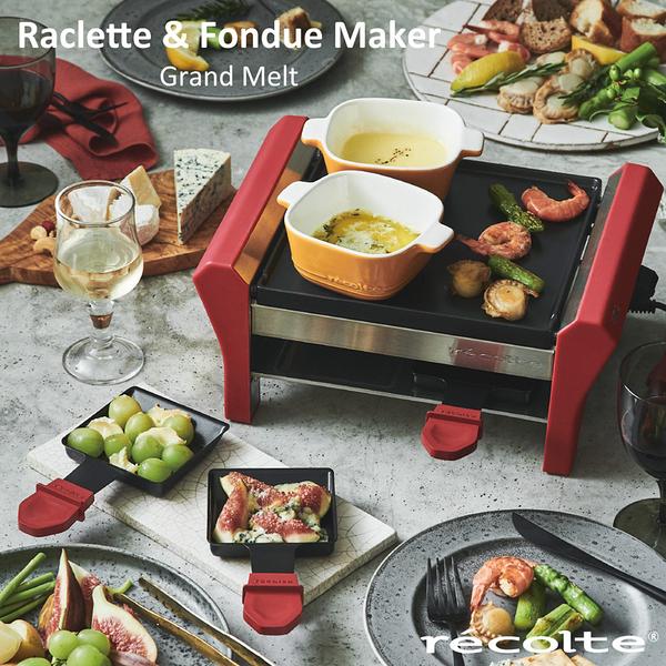 日本 烘烤 起司鍋 巧克力鍋 烤盤 煎烤盤【U0248】recolte日本麗克特 Grand Melt 煎烤盤 收納專科