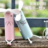 usb噴霧補水小風扇手持加濕便攜式學生迷你形小型可愛卡通