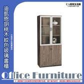 【 C . L 居家生活館 】Y132-2 迪凱恩胡桃木紋色玻璃書櫃