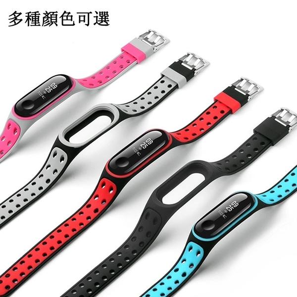 雙色 矽膠錶帶 小米手環6 小米手環5 小米手環4 小米手環3 雙排釦 運動錶帶 腕帶 卡扣式 替換錶帶
