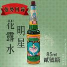 明星花露水 85ml 2號瓶【小紅帽美妝...