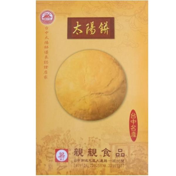 【台中太陽餅】 老婆餅禮盒(12入x4盒)