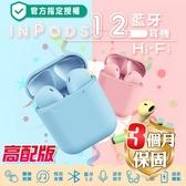 耳機 無線耳機 藍芽耳機 藍芽5.0 [保固三個月] inPods12 運動耳機 磨砂觸感 i12 馬卡龍色 多色可選