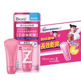 Biore排汗爽身淨味劑 潔淨皂香 精華乳 30G