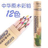 618大促6725/6726三角原木彩色鉛筆油性彩鉛水溶性彩鉛