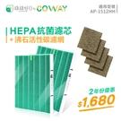 綠綠好日 高效抗菌 HEPA 濾芯 沸石活性碳 濾網 兩年份濾網組 適COWAY AP-1512HH 空氣清淨機