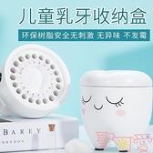 創意兒童乳牙盒可愛牙齒收納盒寶寶胎毛收藏盒保存盒【聚可愛】