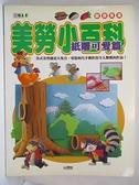 【書寶二手書T1/少年童書_EQI】美勞小百科-紙雕可愛篇_宇宙創意工作小組