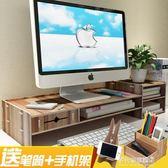電腦顯示器增高架辦公桌面收納架抽屜式鍵盤收納置物整理架     多莉絲旗艦店igo