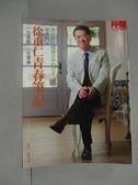 【書寶二手書T8/傳記_YAY】流通教父徐重仁青春筆記_徐重仁