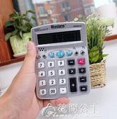 計算器 ADG98101 財務商務辦公語音計算機 小號計算機花間公主