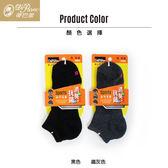 蒂巴蕾 消臭抗菌機能踝襪7891-黑.灰可選(22~25cm)【愛買】