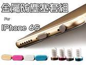 【DG134】IPhone 7 6S Plus 極致金屬防塵塞附塞子插孔防塵塞耳機塞充電塞金屬防塵塞5S SE i6s