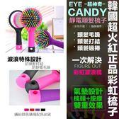 【99免運】Eye candy彩虹梳子美髮氣囊按摩防靜電順髮梳子-一入 不挑色【K000020】