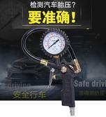 胎壓計汽車加氣錶胎壓監測器數顯槍計高精度車用多功能輪胎壓錶帶充氣  麻吉鋪
