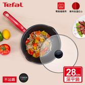【法國特福】美食家系列28cm不沾深平鍋+蓋